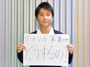 荒井一真(18)高校生、大阪府藤井寺市在住