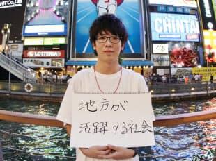 守松寛勝(19)大学生、徳島県吉野川市出身、大阪府柏原市在住
