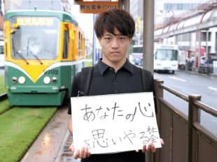 渕脇啓太郎(18)専門学校生、鹿児島市在住