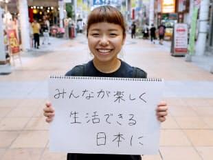 有薗はづき(19)専門学校生、鹿児島県姶良市在住