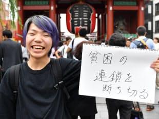 石川輝(19)専門学校生、大阪市在住