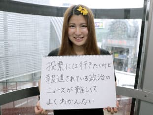 上木場真里奈(18)専門学校生、鹿児島県姶良市在住
