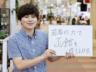 中川樹(18)市職員、函館市在住