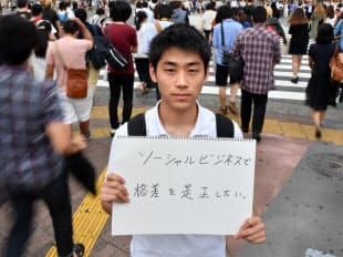 真坂卓実(18)大学生、シンガポール出身、東京都世田谷区在住