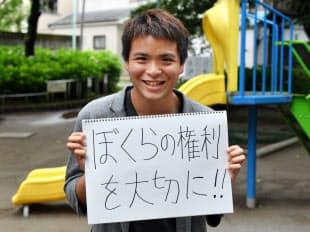 新垣拓哉(18)大学生、千葉県松戸市在住