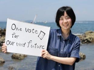内藤真理(18)大学生、神奈川県葉山町在住