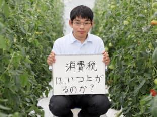 竹内禎雄(18)高校生、兵庫県篠山市在住
