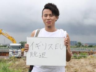 後藤雅明(18)大学生、仙台市在住