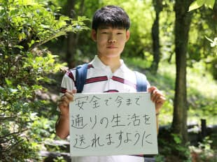 久木野友亮(19)大学生、岐阜県可児市在住