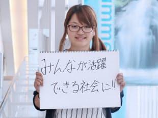 飯田一花(18)大学生、福井県越前市在住