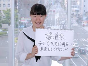 中本裕子(18)高校生、福井県坂井市在住