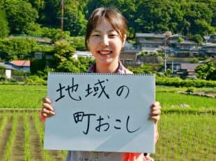 佐野ひかる(19)大学生、山梨県身延町在住