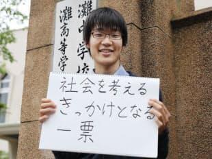 山下純平(18)高校生、兵庫県神戸市在住
