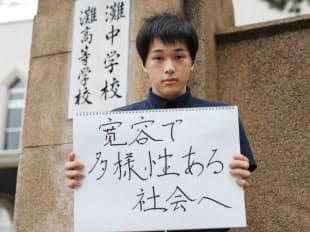 岡村聡(18)高校生、愛知県碧南市出身、兵庫県芦屋市在住