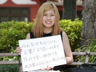 服部志穂(19)会社員、東京都調布市在住