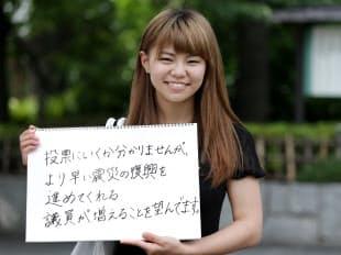 土田瑛里可(18)会社員、東京都調布市在住