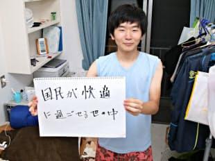 中川剛志(18)大学生、沖縄県西原町在住