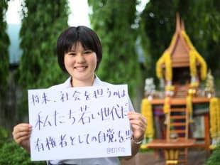 小柳文香(18)タイで学ぶ高校生、福岡市出身、バンコク在住