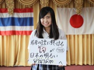 新井彩華(17)タイで学ぶ高校生、埼玉県坂戸市出身、バンコク在住。7月10日に18歳を迎える