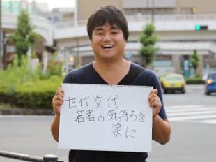 柴山立樹(19)大学生、大阪府交野市出身、徳島市在住