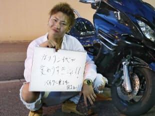 森本涼介(18)鉄工所勤務、徳島県藍住町在住