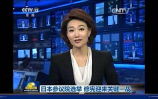 中国では憲法改正に動き始めると警戒を強める(中国の国営中央テレビ)
