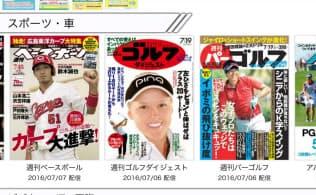 NTTドコモの「dマガジン」では160誌以上の雑誌を月額400円(税別)で好きなだけ読める