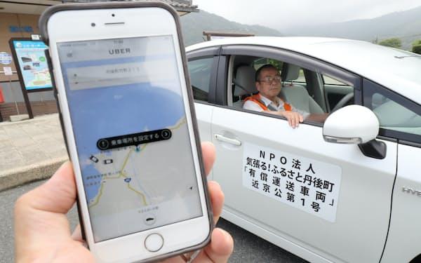 ウーバーのアプリ(左)で配車依頼するとNPO法人の運転手が迎えに来る(京都府京丹後市)