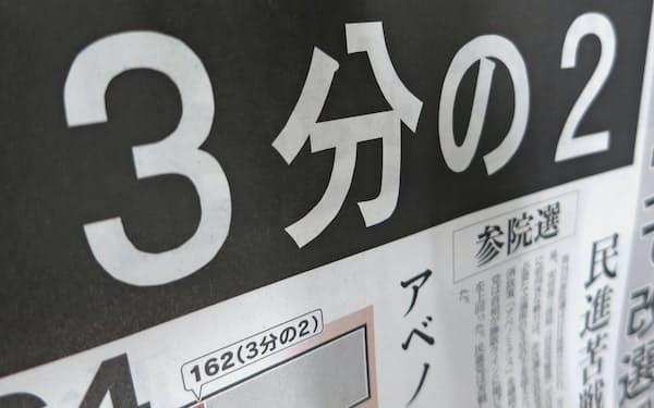 参院選翌日の日経新聞朝刊1面には「3分の2」の文字が躍った
