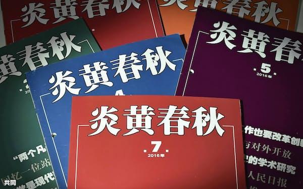 中国の改革派雑誌「炎黄春秋」=共同