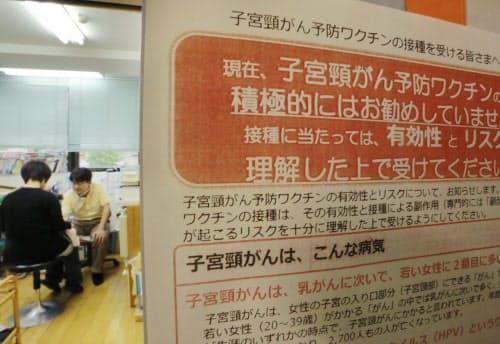 子宮頸がん予防ワクチンの接種について案内を掲示するクリニックの待合室(2013年6月、東京都中央区)