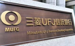 三菱UFJ信託銀行のロゴ(28日、東京都千代田区)