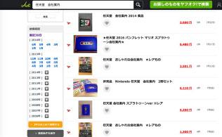 任天堂の会社案内はネットオークションへの出品数が多い(オークファンの検索画面、7月下旬)