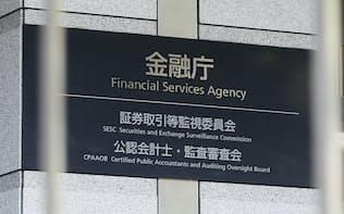 金融庁、証券取引等監視委員会