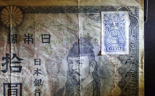 新札を刷る余裕がなく、旧円に証書を貼った紙幣を代用した(貨幣博物館)