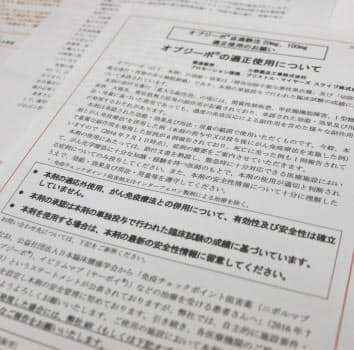 小野薬品などが注意喚起を促す文書を発表した