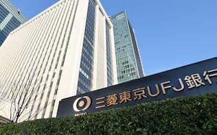 MUFGは米モルガン・スタンレーに2割出資している(写真は三菱東京UFJ銀行本店)