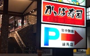 「かっぱ寿司」はかつて、業界首位だったが…