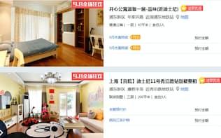 上海ディズニーリゾートに近い物件を掲示する途家網(同社ホームページ)