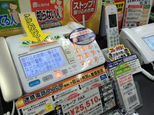 振り込め詐欺を撃退できる固定電話機は高齢者世帯に人気(ヨドバシカメラマルチメディアAkiba)