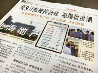 ローン規制強化を恐れて住宅購入を急ぐ上海市民の様子を伝える8月末の香港紙