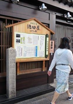 池田屋事件の跡地にある標石。今は居酒屋に(京都市)