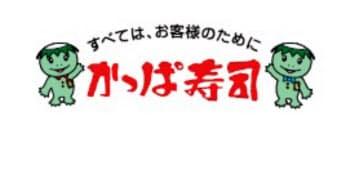 かっぱ寿司の旧ロゴ