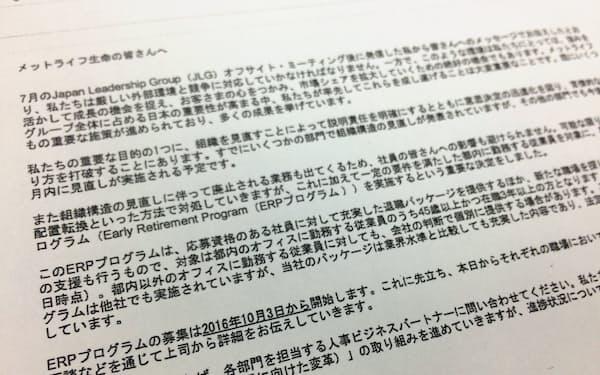 サシン・N・シャー社長が送ったメッセージ。退職が見込まれる社員数は200人を超えた