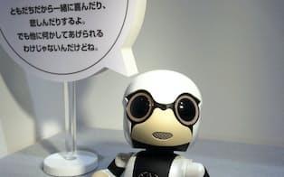 トヨタ自動車が発売するコミュニケーションロボット「キロボミニ」