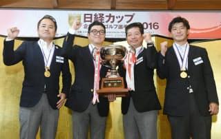 日経カップ団体戦で優勝した三井不動産チーム