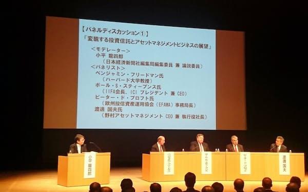 東京・大手町の日経ホールで開かれたセミナー「グローバル時代の投資信託」