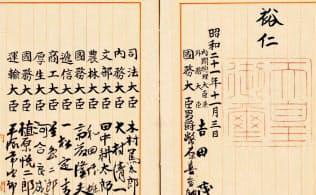 現憲法は米国の押し付けか?議論のスタートは1946年1月の「ペニシリン会談」だ(日本国憲法原本にある昭和天皇の署名、押印と吉田茂首相ら大臣の署名=国立公文書館蔵)