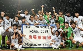 日本代表は5大会ぶりにU-20W杯出場を決めた=共同