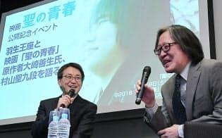 映画「聖の青春」の公開記念イベントで対談する羽生善治王座(左)と原作者の大崎善生氏(10月19日、東京・大手町)